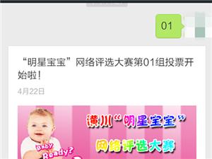 "潢川""明星����""�W�j�u�x大�,第01�M投票�_始啦!"