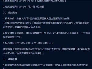 """""""童兴耀三秦""""第五届青少年艺术特长生交流展演活动火热报名中"""