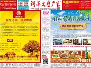 《河南大鹰广告》信息报 荥阳版 第478期