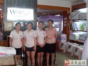劳动就业,创业更生 ——上栗县温尔思家纺专卖店  周浩文