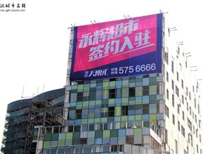 永辉超市资料介绍 永辉超市签约入驻地高・天阶汇(图片)
