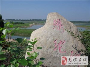 无极之河――滹沱河和木刀沟