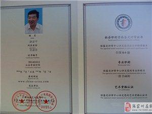 """""""天下第一竹""""赵录平所获得的荣誉证书"""