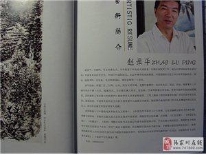 赵录平上了当代实力画家作品展示《翰墨名家》