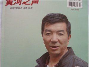 赵录平上了《黄河之声》的封面