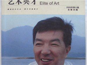 赵录平上了《艺术英才》的封面