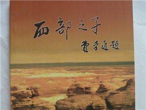 赵录平入选《西部之子》