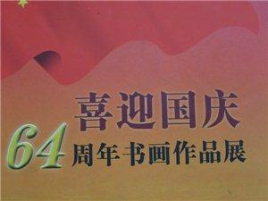 中央直属机关书画协会邀请赵录平的画作入展