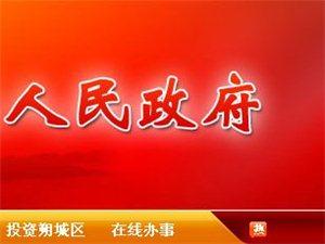 朔城区人民政府网站