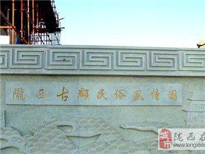 陇西影视城――-古郡民俗风情雕刻墙(图)