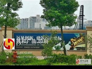 济宁地区大型楼盘广告制作济宁晟和广告印务 实力强 价格实惠