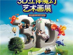 3D魔幻盛典与5.1房车联动盛宴撞上啦!