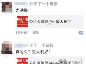 """""""公�e金管理中心放大招了!"""""""