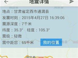 通渭地震了!