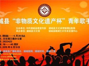 """2015年浦城县""""非物质文化遗产杯""""青年歌手大赛报名开始啦!"""