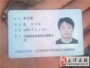 """电脑下注网站县麻屯镇聂屯村""""辛占胜""""身份证"""
