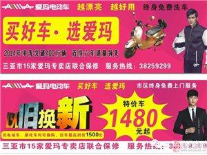 千赢国际娱乐qy88爱玛电动车五一全场直降500-800元,分享到朋友圈免费送车帽一个