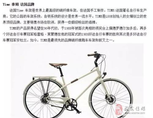 科普顶级自行车