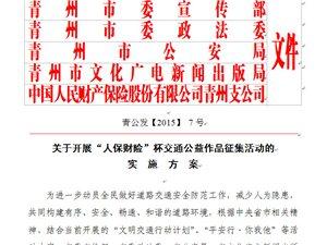 """【独家策划】关于开展""""人保财险""""杯交通公益作品征集活动的实施方案"""