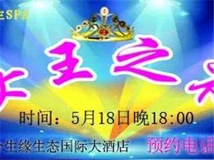 """康雅韵""""女王之夜""""高端聚会"""