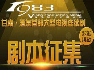 甘肃酒泉首部大型电视连续剧剧本征集大赛