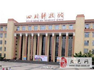 四川科技馆将从5月1日起免费开放