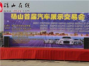 5月1日首届汽车展览会