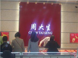 周大生珠宝钻石城华联百货专柜开业,再掀选购狂潮