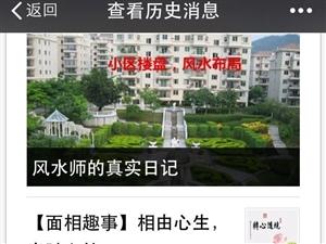 【江西萍乡风水师】官方QQ:2524278602