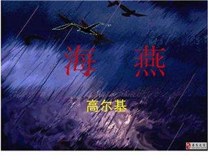 海燕(高��基著散文)-�p析