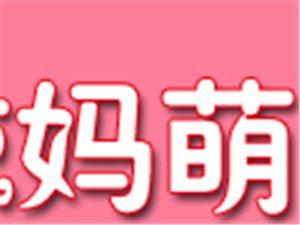 """2015""""澳爸妈网站""""杯辣妈萌宝大赛火热报名中!"""