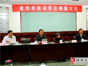 亳州市诗词学会换届在市行政会议中心举行