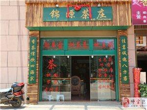 名商推荐:金沙网站锦源茶庄