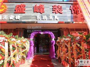 盛峰装饰:六周年店庆装修升级、五一开业大吉