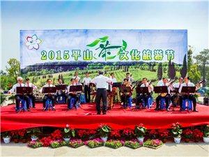 热烈祝贺《2015平山茶文化旅节》开幕式和《平山国家森林公园3A景区》