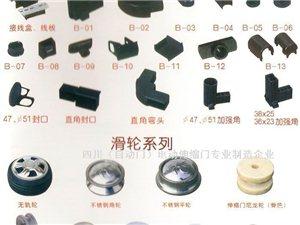 中国十大品牌电动伸缩门网石家庄本部入驻咱们高邑啦!!!