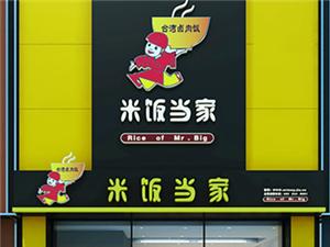 锦州美食俱乐部,米当家台湾卤肉饭餐厅