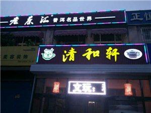 大港老茶汇