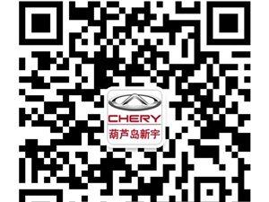 动力增强奇瑞瑞虎5 1.5T上海车展上市