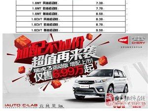 奇瑞汽车 瑞虎3周年运动版上市