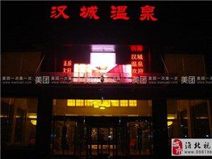 徐州汉城温泉度假村