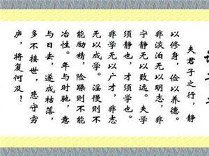 诸葛亮写给儿子的一封信,仅86字!足以影响人一生!