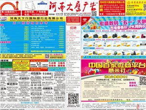 《河南大鹰广告》信息报 荥阳版 第480期