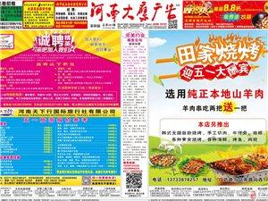 河南大鹰广告》信息报 荥阳版 第481期