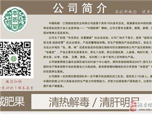 减肥果花茶中药饮片全国招商