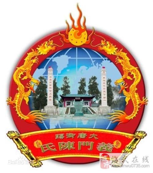 2015年湖南省郴州市澳门网上投注官网陈氏接谱