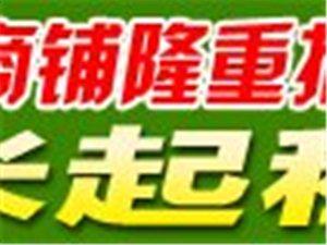 天庆御苑沿街商铺隆重招商:18元/平方米起租