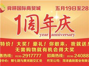 热烈祝贺舜耕国际商贸城建材区开业1周年