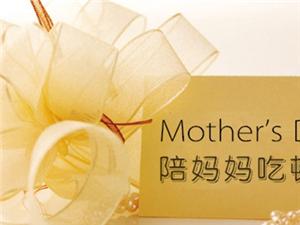 5.10就到母亲节了,  这次的母亲节有没有想过的特别些呢?