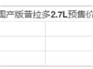 一辆普拉多,看出中国土豪与迪拜土豪的差距!
